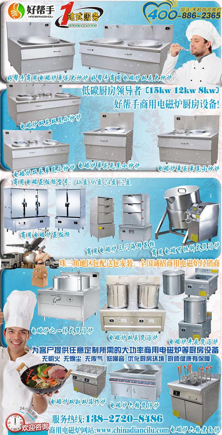 清洁商用电磁炉时,应待其完全冷却,可用少许中性洗涤剂,切忌使用强
